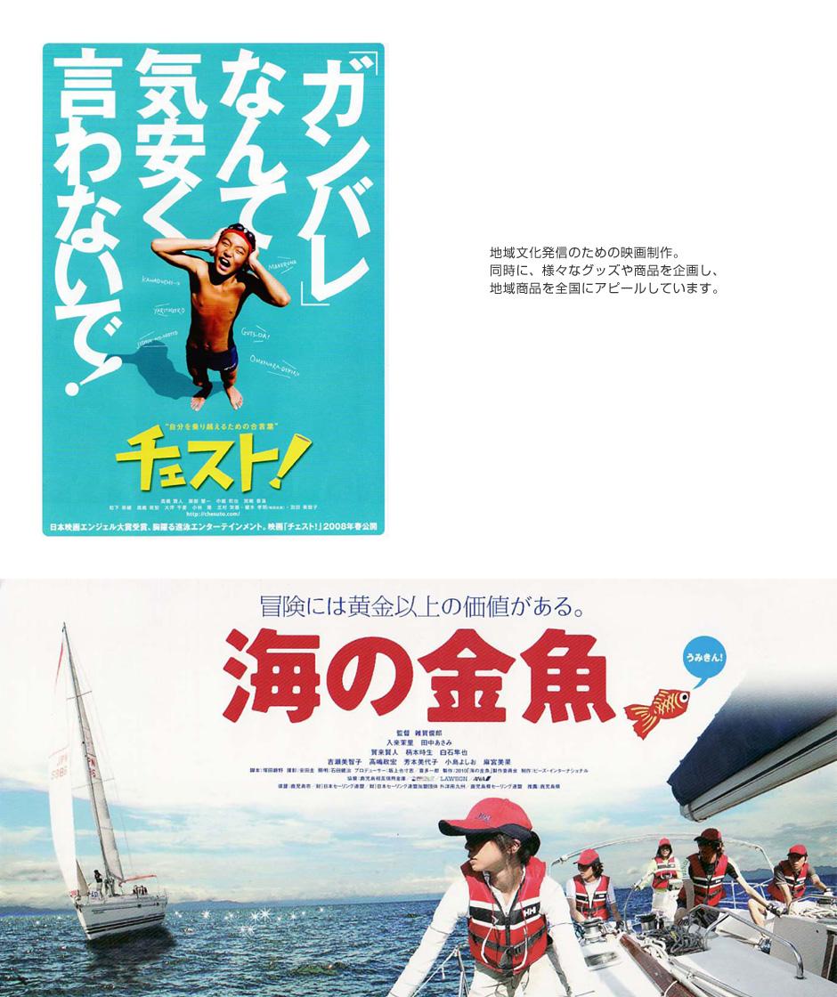 映画チェスト・海の金魚